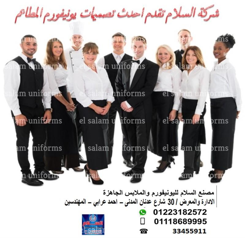 يونيفورم مطاعم - restaurant uniform 413589899