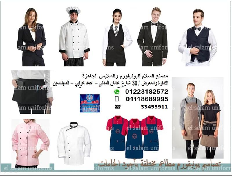 restaurant and waiter uniform 533527234