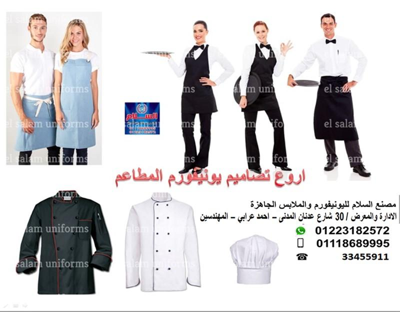 restaurant and waiter uniform 630320389