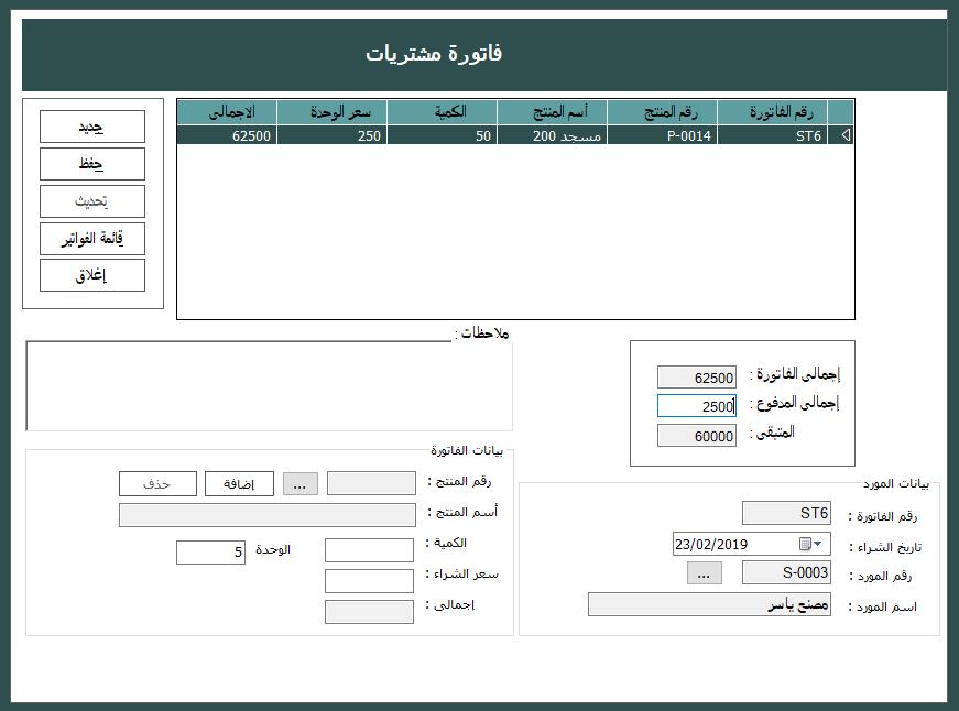 نظام مبيعات ومخازن Sales and Inventory System بالفجوال بيسك دوت نت مفتوح المصدر 332833195