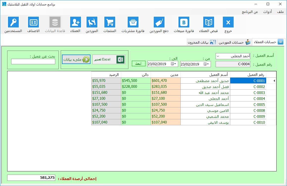 نظام مبيعات ومخازن Sales and Inventory System بالفجوال بيسك دوت نت مفتوح المصدر 852218358