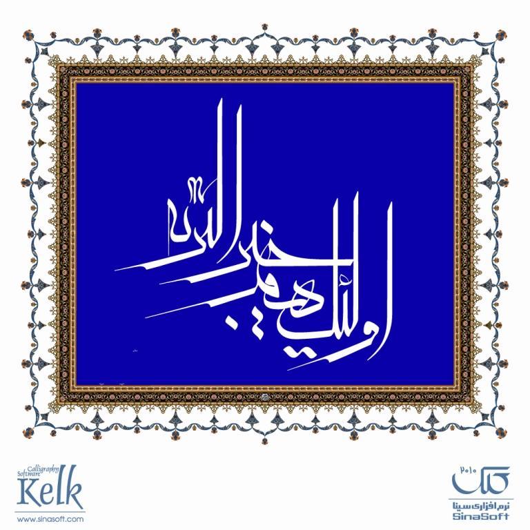 تحميل عملاق الخط العربي KelK 2010 Full كامل + الباتش الجديد لعام 2012 - صفحة 2 762898737