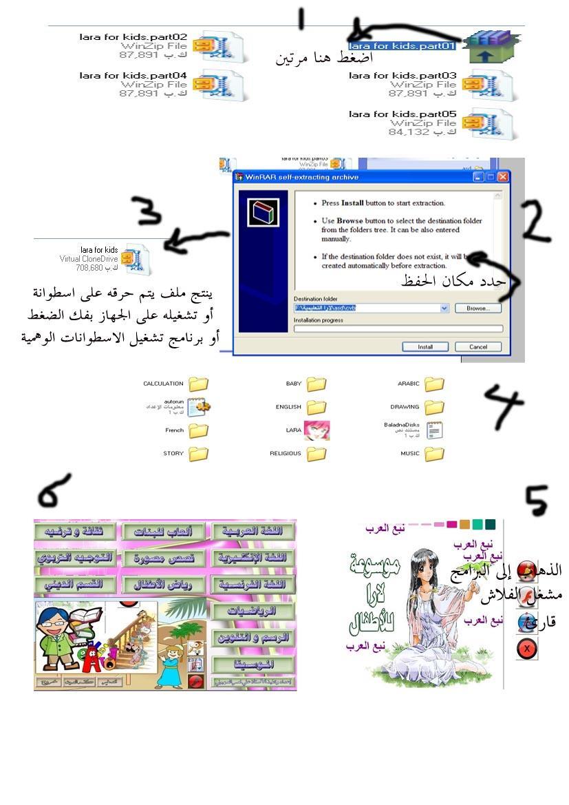 اسطوانه لارا التعليميه والترفيهيه للاطفال الجزء الأول 557894576