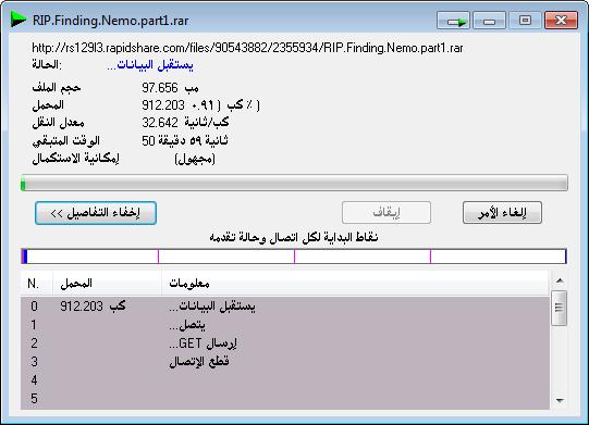 برنامج internet download manger مجانى يعنى متشغلش نفسك بالسريال نمبر بعد كده 320323234