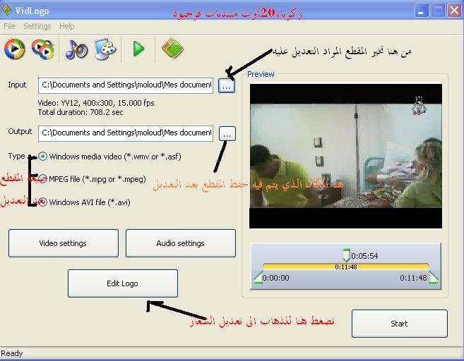 كيفية وضع شعار على مقطع فيديو 236958267
