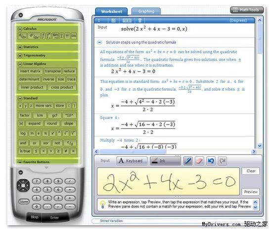 برنامج microsoft math 3.0 761557640