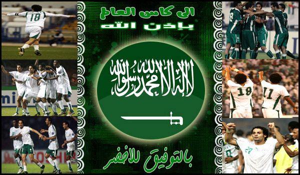 تصاميم المنتخب السعودي 204610704
