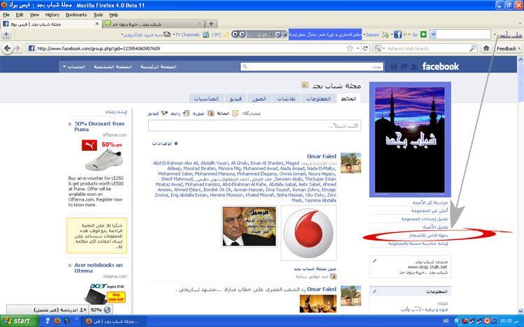 حملة ال1000 عضو على الفيس بوك...مجلة شباب بجد 111570454