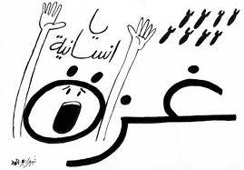 كاريكاتير عن واقع غزة  269597702