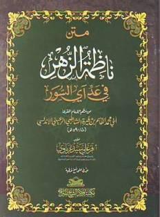 منتدى الشيخ فرغلي عرباوي للقراءات 147118785