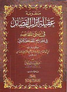 منتدى الشيخ فرغلي عرباوي للقراءات 249183903