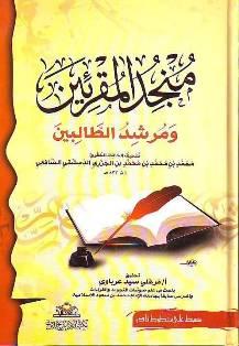 منتدى الشيخ فرغلي عرباوي للقراءات 428029280