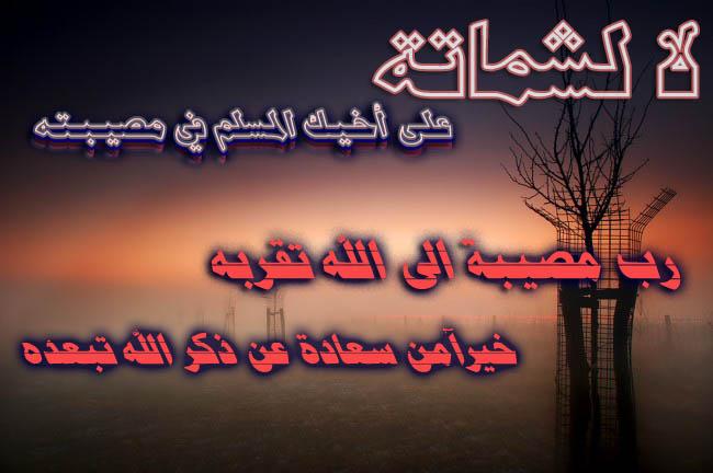 لا تظهر الشماتة لأخيك فيرحمه الله ويبتليك  359659237