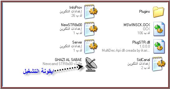 حصريا تشغيل برنامج // ShareMax// على الاجهزة الداعمة لخاصية SSSP 688989447