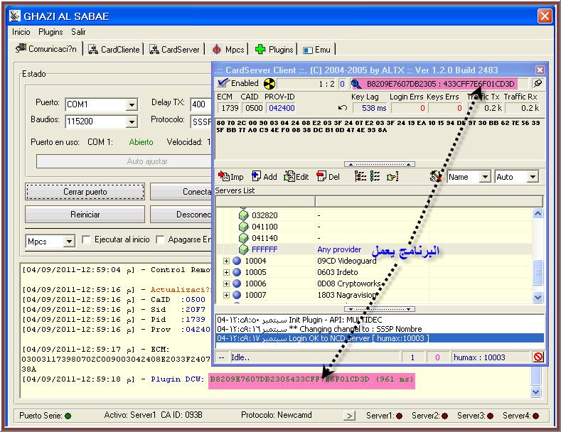 حصريا تشغيل برنامج // ShareMax// على الاجهزة الداعمة لخاصية SSSP 607462444