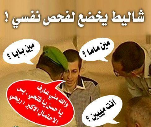 نتنياهو يستقبل شاليط بحرارة شوفو الصور وأضحكوا  490973480