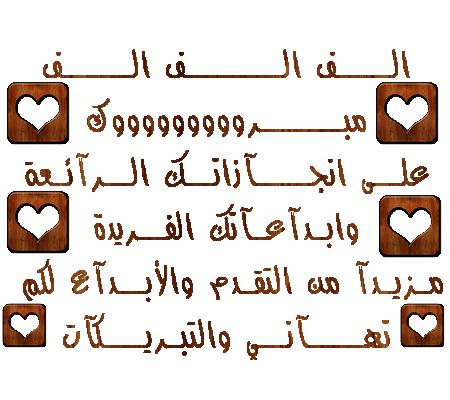 مبروك الف الف مليون مليار مبروك انضمامك لادار المنتدي برتبة نائب المدير العام ياستاذ عماد 269350419