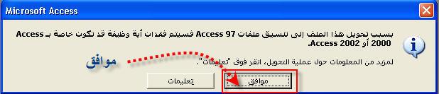 الدرس الثامن عشر...قواعد البيانات / الجزء الثانى : ربط قاعدة بيانات أكسس بأستخدام أداة الربط Data Control !! 145546642