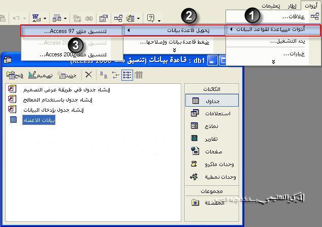 الدرس الثامن عشر...قواعد البيانات / الجزء الثانى : ربط قاعدة بيانات أكسس بأستخدام أداة الربط Data Control !! 831570118