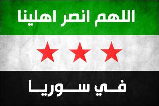 نسألكم الدعاء لأهلنا في سورية 909456637