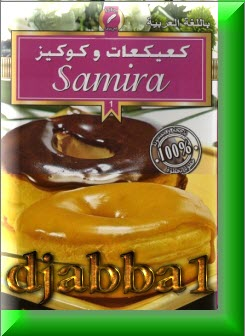 كل كتب سميرة الجزائرية 904685899