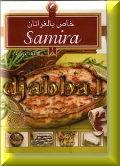 كل كتب سميرة الجزائرية 407492043