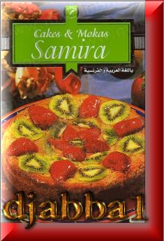 كل كتب سميرة الجزائرية 969255750