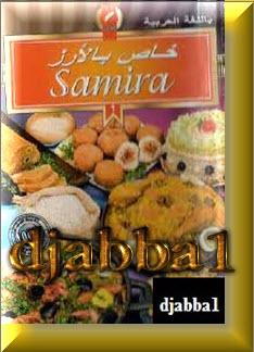 كل كتب سميرة الجزائرية 535046206