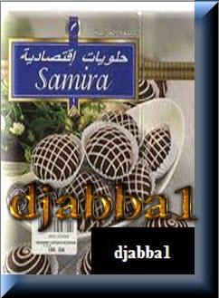 كل كتب سميرة الجزائرية 568367667