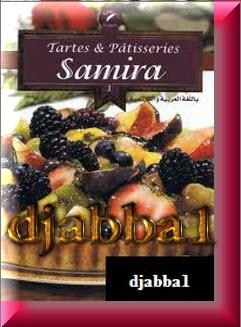 كل كتب سميرة الجزائرية 616014597