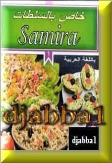 كل كتب سميرة الجزائرية 457850519