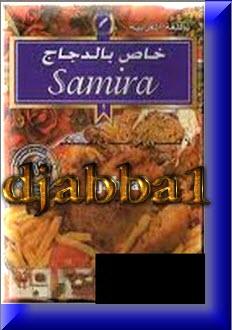 كل كتب سميرة الجزائرية 681918667