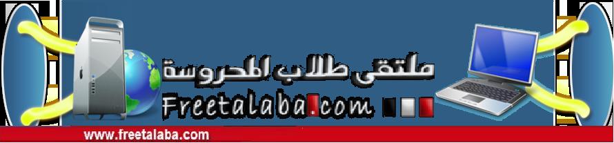 freetalaba