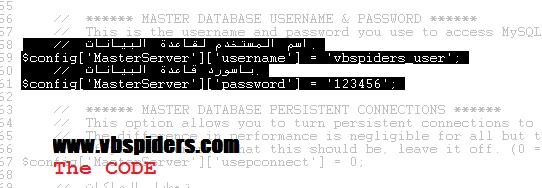 شرح تخطي جدار الحماية لمنتديات vb حصريا 478904594