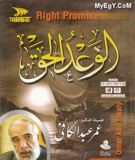 """السلسلة الصوتية الرائعة """" الوعد الحق """" للشيخ الدكتور عمر عبد الكافي بصيغة mp3 : 105660642"""