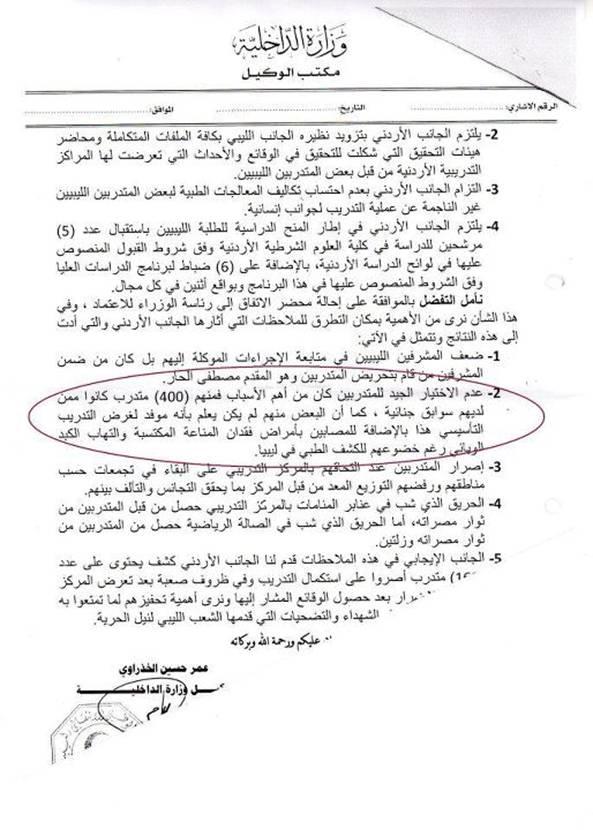 الو يا وكيل وزارة الداخلية تصدير الايدز خش اقراء التفرير 997747658