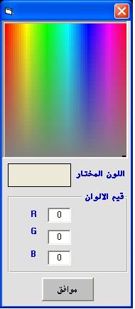 كيفية قراءة اللون وعمل مربع الوان خاص بك بدلا من مربع الوان الويندوذ !! 284446865