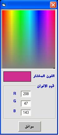 كيفية قراءة اللون وعمل مربع الوان خاص بك بدلا من مربع الوان الويندوذ !! 507209515