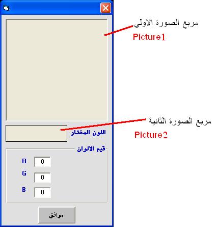 كيفية قراءة اللون وعمل مربع الوان خاص بك بدلا من مربع الوان الويندوذ !! 845437104