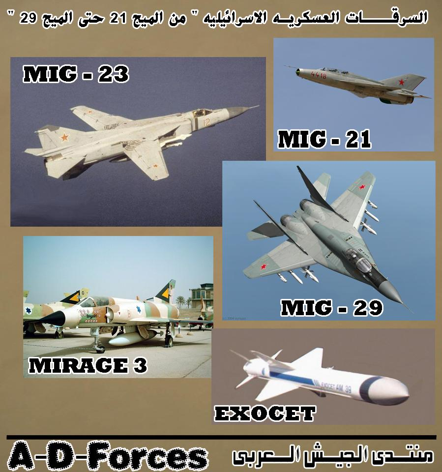 """السرقـــات العسكريـه الاسرائيليه """" من الميج 21 حتى الميج 29 """"  184969143"""