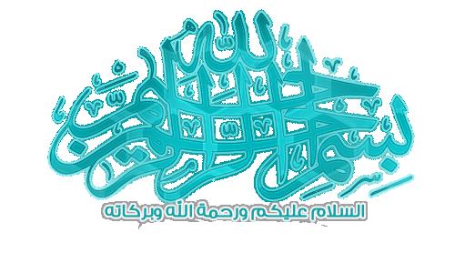 بـــرامــج Net 724311285