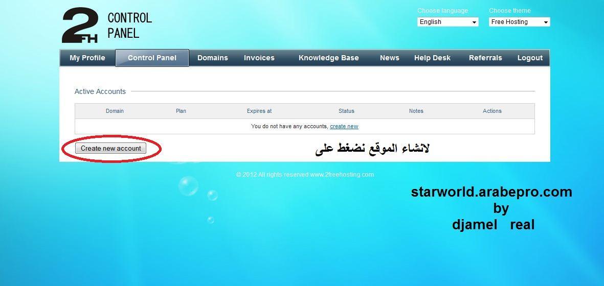 شرح انشاء موقع مجاني من الصفر 2013 289139530