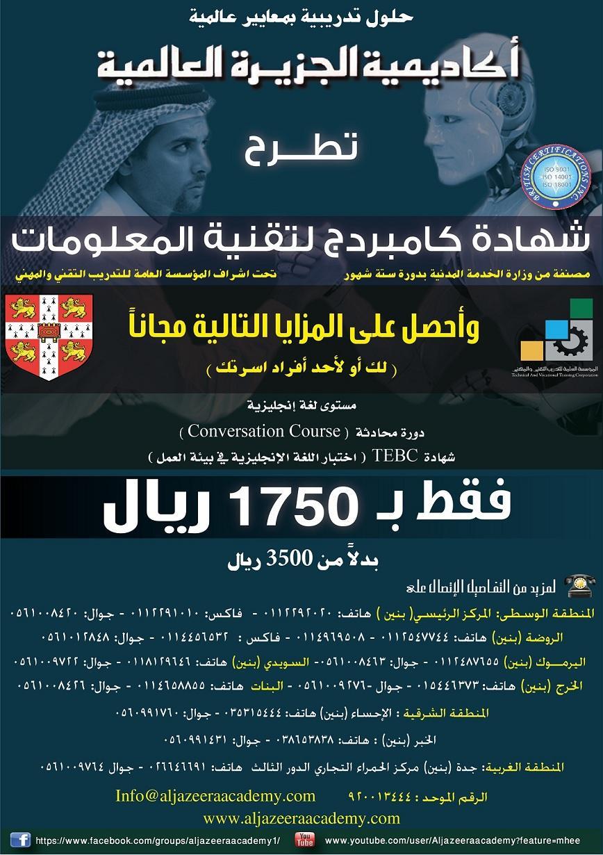 عروض الجزيره 758038715