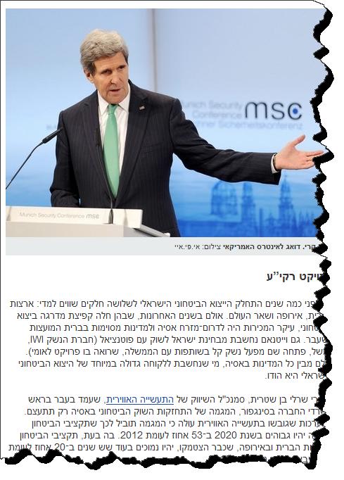 كيري يحبط صفقة اسلحة اسرائيلية بملايين الدولارات 201633862