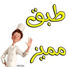 تمهيداااااا لشهر رمضان الكريم 711410564