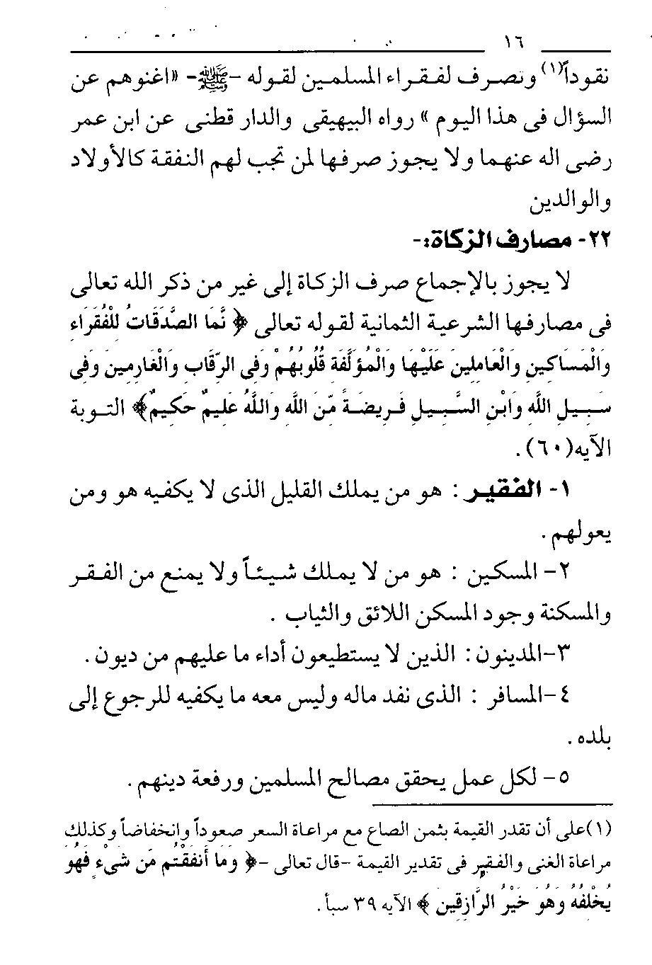 """من الفقة الاسلامى الكتاب الثانى فى ( احكام الزكاة من القرآن والسنة ) للشيخ سامى محمود """" 251819318"""