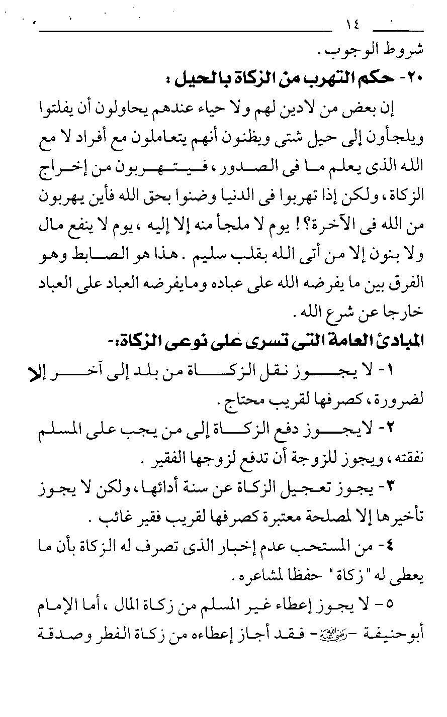 """من الفقة الاسلامى الكتاب الثانى فى ( احكام الزكاة من القرآن والسنة ) للشيخ سامى محمود """" 536360643"""