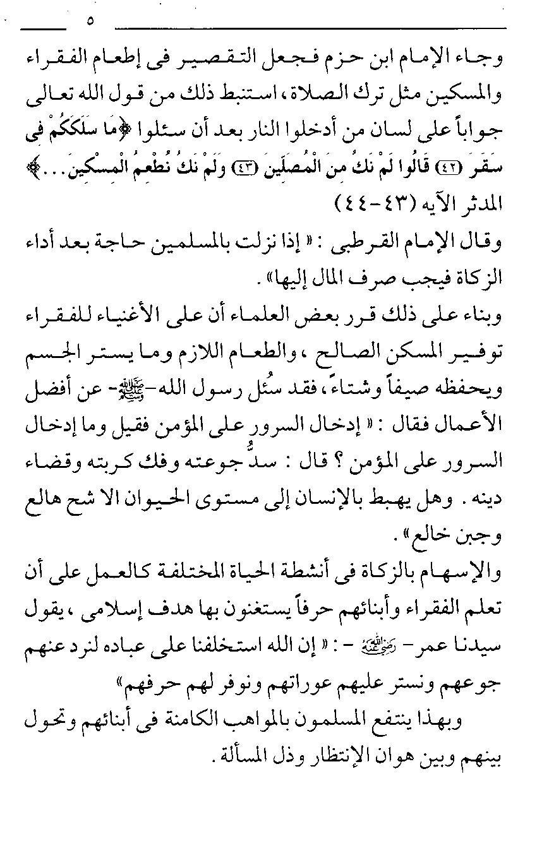 """من الفقة الاسلامى الكتاب الثانى فى ( احكام الزكاة من القرآن والسنة ) للشيخ سامى محمود """" 560261925"""