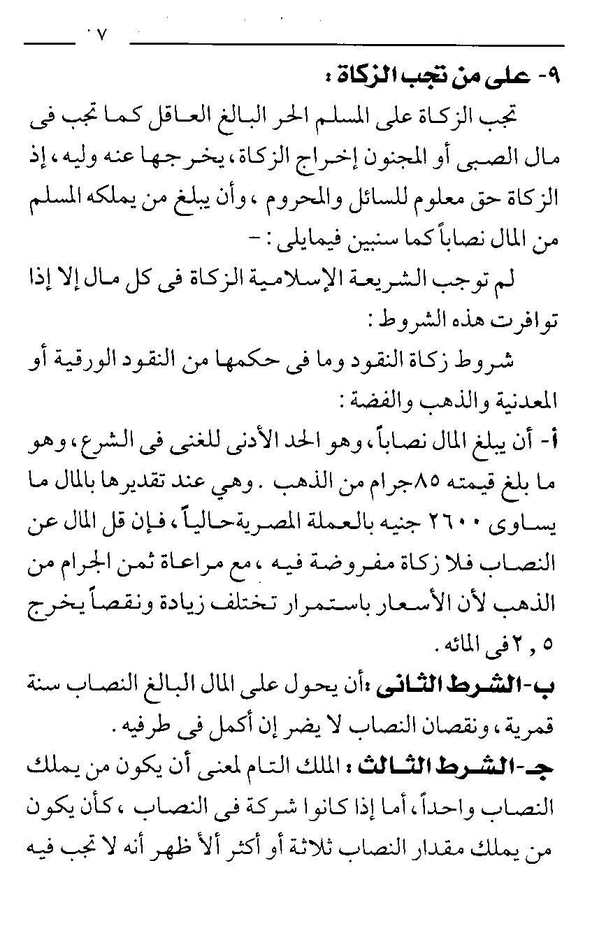 """من الفقة الاسلامى الكتاب الثانى فى ( احكام الزكاة من القرآن والسنة ) للشيخ سامى محمود """" 577513858"""