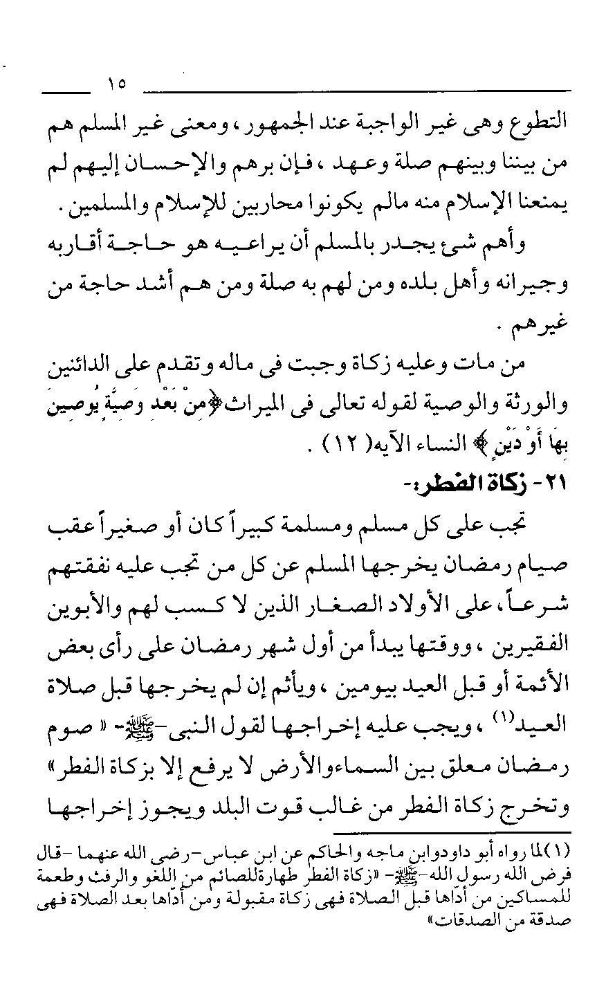 """من الفقة الاسلامى الكتاب الثانى فى ( احكام الزكاة من القرآن والسنة ) للشيخ سامى محمود """" 579854343"""